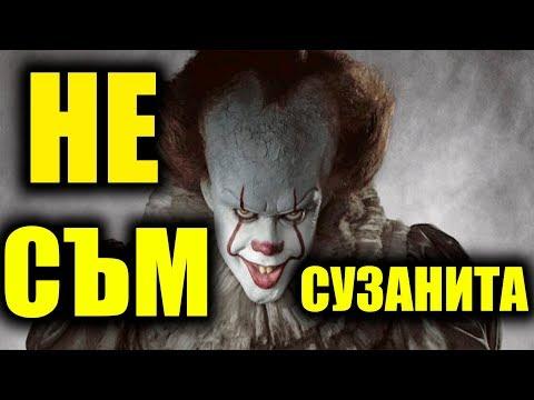 """ПАРОДИЯ НА """"ТО"""""""