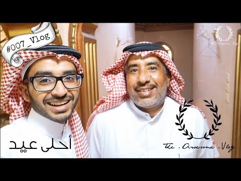 #007_Vlog _ The Bist Eiad with My Family _( احلى عيد مع الأهل )