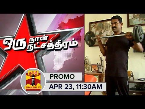 Oru-Naal-Natchathiram--One-Day-with-NTK-Leader-Seeman-23-04-2016-Promo-Thanthi-TV
