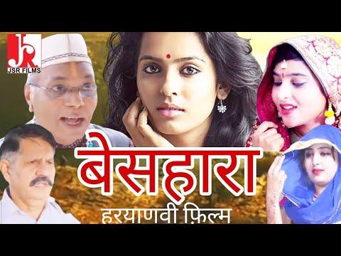 बेसहारा II Beshara II एक ओरत की दर्द भरी कहानी II एक बार फिल्म जरूर देखे II Super Hit Film 2020