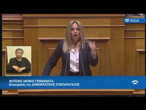 Φ.Γεννηματά(Επικεφαλής Δημ.Συμπαράταξης)(Συζήτηση για την αναθεώρηση του Συντάγματος)(14/11/2018)
