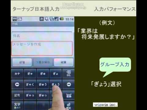 Video of Turnup Text Input Japanese Ver