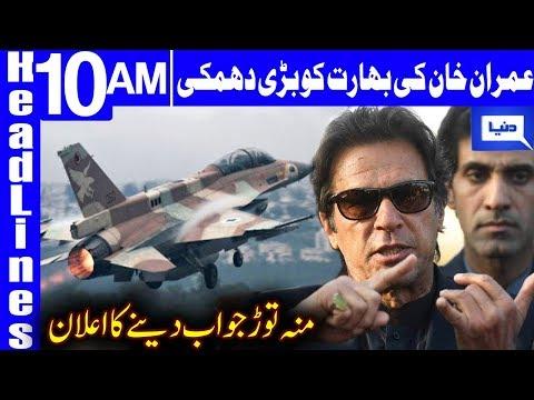 Imran Khan Big Statement Against India | Headlines 10 AM | 21 March 2019 | Dunya News