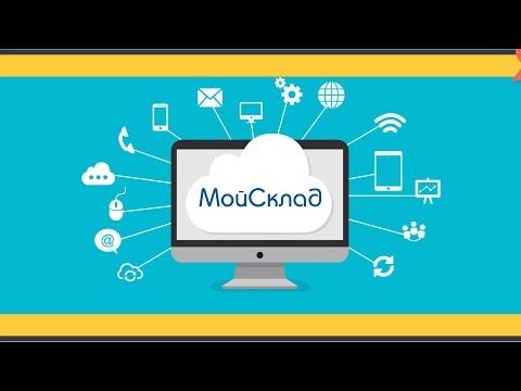 Дмитрий ПОТАПЕНКО - Как интернет-технологии позволяют облегчить жизнь бизнеса? («Мой склад») (видео)