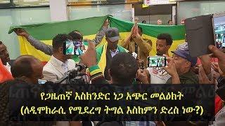 Eskinder Nega: The cost of democracy (short message) | እስክንድር ነጋ: ለዲሞክራሲ የሚደረግ ትግል (አጭር መልዕክት)