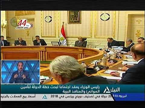 رئيس الوزراء يبحث خطة الدولة لتأمين الموانئ بحضور الدكتور هشام عرفات وزير النقل