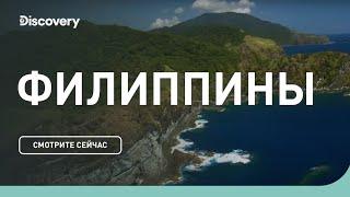 Филиппины | Неизведанные острова | Discovery Channel