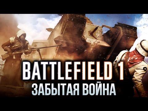 Battlefield 1 - Забытая война. Выиграй монитор!