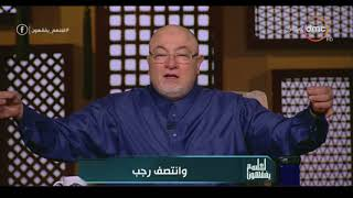 لعلهم يفقهون - الشيخ خالد الجندي: اخرجوا الزكاة الآن رمضان شهر صدقات
