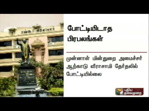 DMK-bigwigs-not-contesting-in-the-upcoming-assembly-elections