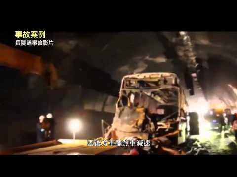 大型車事故案例宣導影片 下
