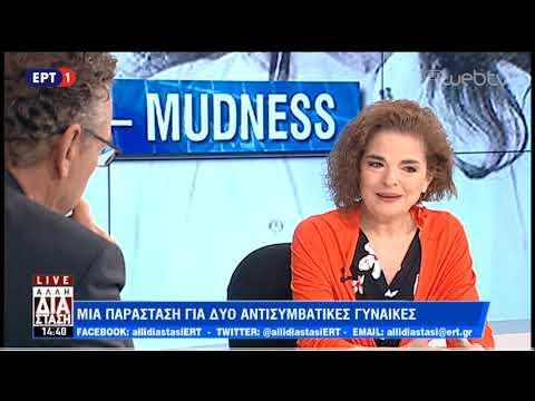 Η Μάνια Παπαδημητρίου μιλά στην «Άλλη Διάσταση» Ι ΕΡΤ