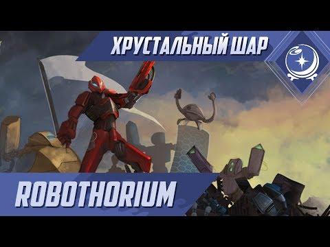 Первый взгляд - Robothorium - ХШ #50