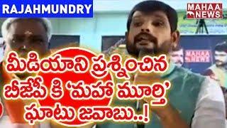 Video Mahaa Murthy Mindblowing Answer to BJP Question   Mahaa News MP3, 3GP, MP4, WEBM, AVI, FLV Oktober 2018