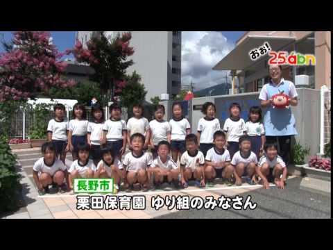 栗田保育園ゆり組のみなさん(おぉ!abn / 2016年8月)