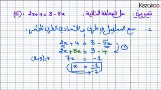 المعدلات من الدرجة الأولى بمجهول – المعادلات من الدرجة الأولى بمجهول