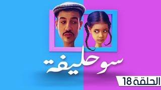 Video سوحليفة: الحلقة 18   Souhlifa: Episode 18 MP3, 3GP, MP4, WEBM, AVI, FLV Agustus 2018