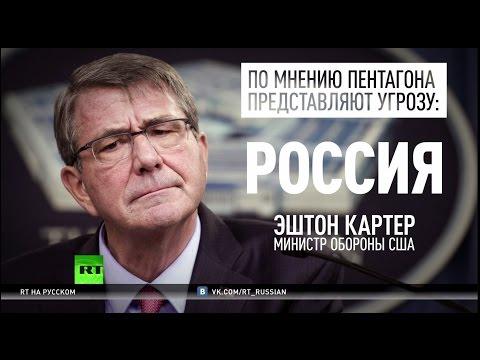 Пять вызовов Пентагона: Эштон Картер назвал Россию одной из главных угроз для США (видео)