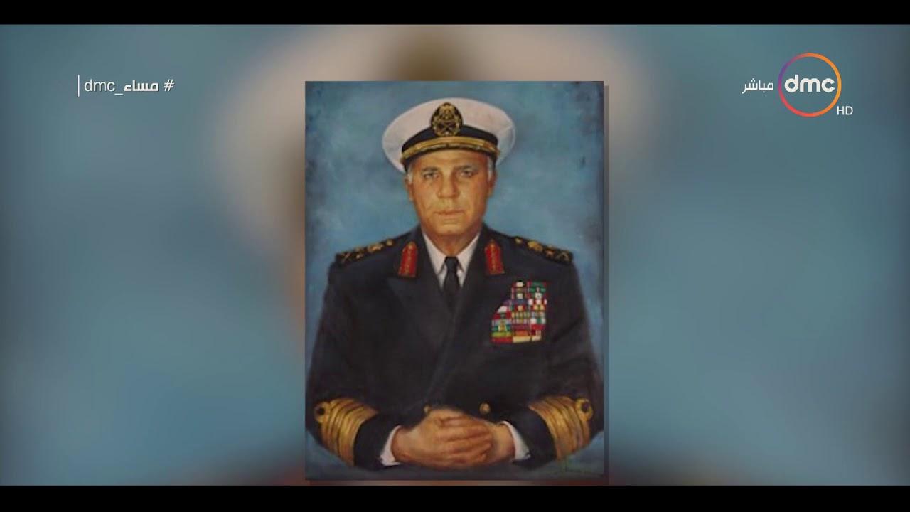 مساء dmc - فؤاد ذكري .. قائد القوات البحرية أثناء حرب أكتوبر