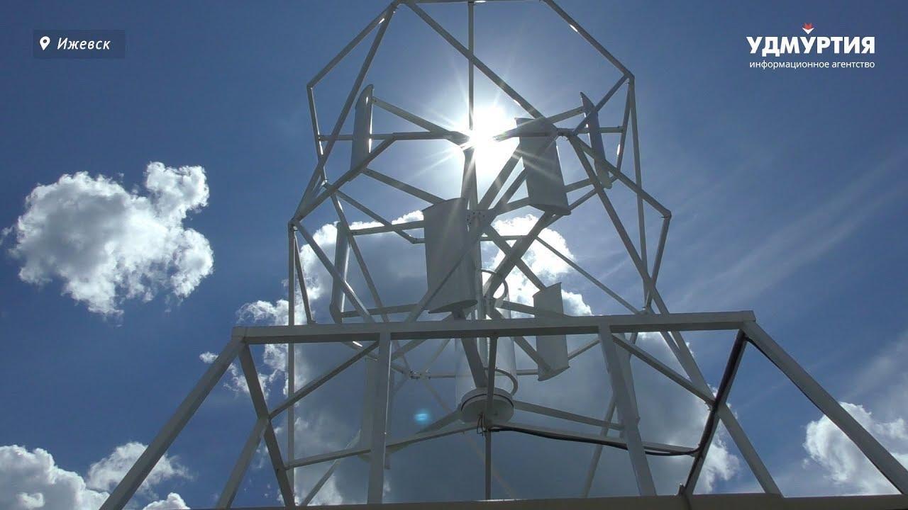 Ветроэнергетические установки начали производить в Удмуртии