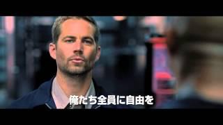 『ワイルド・スピード EURO MISSION』オンライン限定予告編