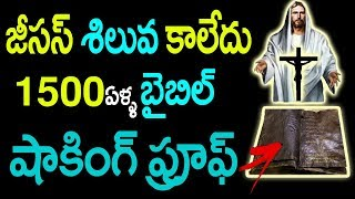 Video జీసస్ పంపిన బైబిల్ నేను శిలువ కాలేదు  ||1500 year old bible claims jesus christ was not crucified MP3, 3GP, MP4, WEBM, AVI, FLV Oktober 2018