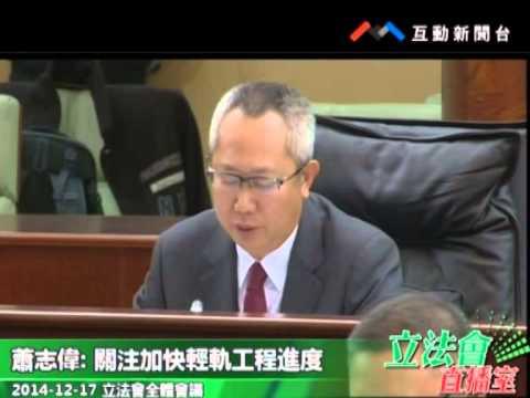 蕭志偉 20141217立法會全體會議
