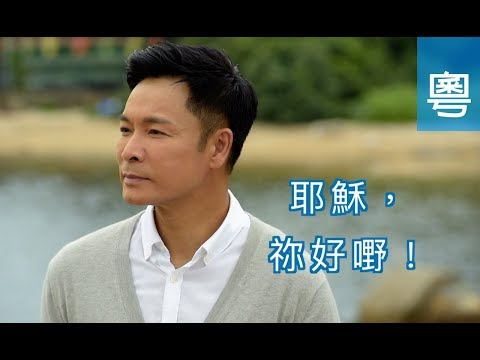 電視節目 TV1486 耶穌,祢好嘢!(HD粵語) (演藝人系列)