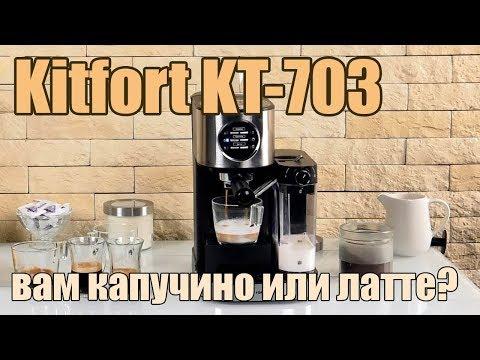 Обзор рожковой кофеварки Kitfort KT-703 с полуавтоматическим приготовлением капучино и латте (видео)