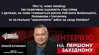 Соціолог Олексій Антипович про феномен високих рейтингів Зеленського, Разумкова і Гончарука