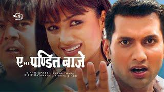 Video Nepali Movie :Ye Panditi Baje ए पण्डित बाजे | MP3, 3GP, MP4, WEBM, AVI, FLV Oktober 2018