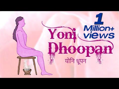 योनि धूपन थेरेपी    Yoni Dhoopan Therapy