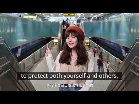 Coronavirus Advice for Public Transportation 大眾運輸防疫篇(英語版)