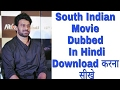 South Indian Movie dubbed in hindi kaise download karte hai