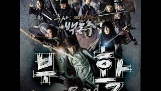 Video Warrior Baek Dong Soo - OST ALBUM MP3, 3GP, MP4, WEBM, AVI, FLV April 2018