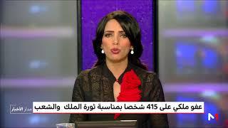 عفو ملكي على 477 شخصا بمناسبة عيد الشباب