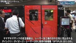 MF―Tokyo2017/出展各社、自動化・コスト削減を提案(動画あり)