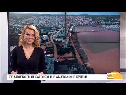 Τίτλοι Ειδήσεων ΕΡΤ3 10.00 | 08/04/2019 | ΕΡΤ