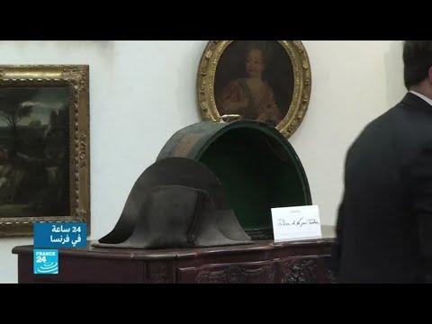 العرب اليوم - 350 ألف يورو ثمنا لقبعة قد تكون عائدة لنابليون
