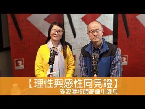 電台見證 孫波濤牧師高偉川師母 (理性與感性同見證) (02/10/2019 多倫多播放)