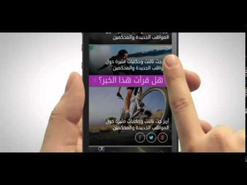 Video of Radio Sawa  راديو سوا