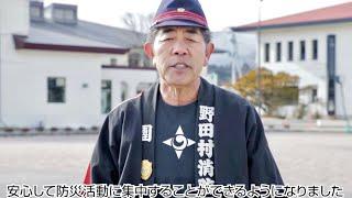 岩手県復興PR動画「復興新時代をいわてから。~水門・陸閘自動閉鎖システムと野田村消防団~編」