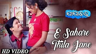 Video E SAHARE THILA JANE JAJABARA   Super Hit  Song   Suresh Wadekar   SARTHAK MUSIC download in MP3, 3GP, MP4, WEBM, AVI, FLV January 2017