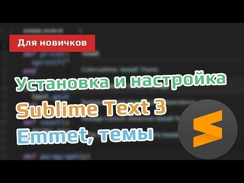 Установка и настройка редактора кода Sublime Text 3 в Windows | Package Control, Emmet