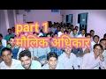 Poltical science मौलिक अधिकार  molik adhikar subhash charan