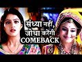 Not Deepika, Jodha Akbar Fame Paridhi Sharma to make a COMEBACK