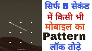 Video How To UnLock Pattern Lock On Android 2019 !! New Trick MP3, 3GP, MP4, WEBM, AVI, FLV September 2019