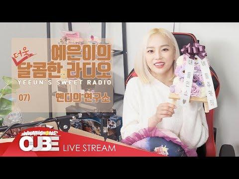 예은이의 더욱 달콤한 라디오(CLC YEEUN'S SWEET RADIO) - #07 옌디의 연구소 - Thời lượng: 1 giờ, 22 phút.