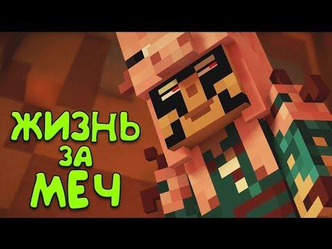 УЖАСНОЕ ПОДЗЕМЕЛЬЕ ⬛ Minecraft: Story Mode [Сезон 2] [Эпизод 4] #1