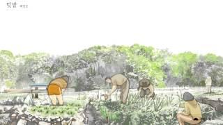 Moi, jardinier citadin Trailer FR Akata